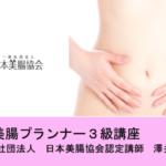 満員御礼☆彡美腸プランナー3級講座‼
