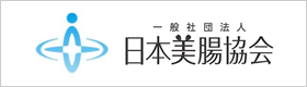 日本美腸協会