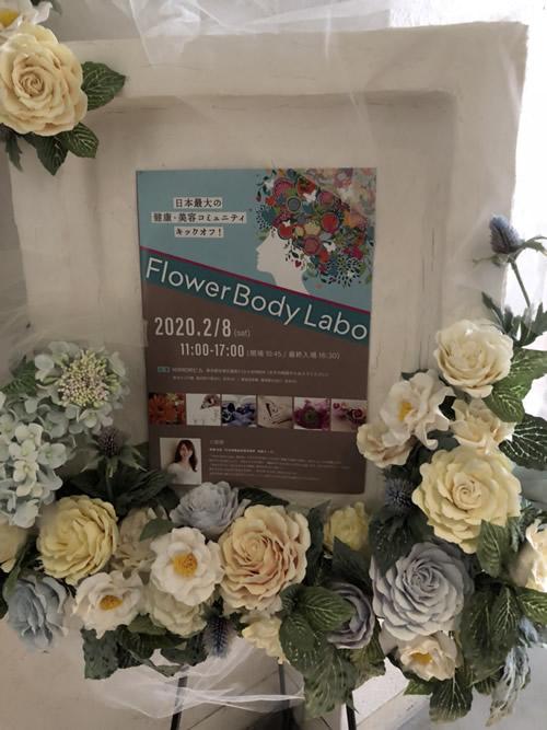 Flower body labo 腸揉みブース出店