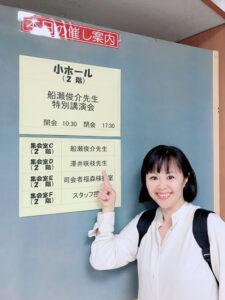 ジャーナリスト船瀬先生講演会に登壇 in 奈良県文化会館