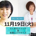 11/19(火) 美ボディメイク講座💝【らくゆるメソッド✖️美腸 特別コラボイベント】